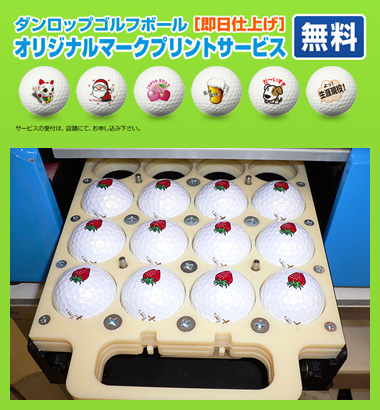 ダンロップゴルフボール オリジナルマークプリントサービス [即日仕上げ] 無料 サービスの受付は、店頭にて、お申し込みください。